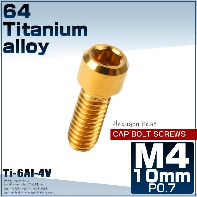 【ネコポス可】64チタン キャップボルト M4×10mm P0.7 六角穴 ディレーラー調整ボルト ゴールド JA676