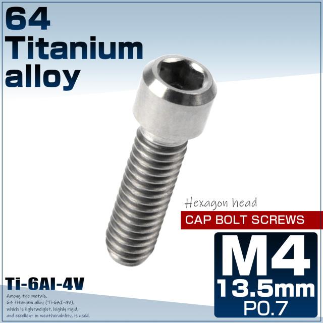 【ネコポス可】64チタン キャップボルト M4×13.5mm P0.7 六角穴 ディレーラー調整ボルト シルバー チタン原色 JA677