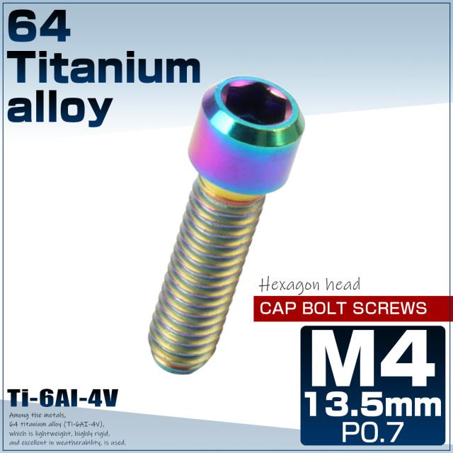 【ネコポス可】64チタン キャップボルト M4×13.5mm P0.7 六角穴 ディレーラー調整ボルト 焼きチタンカラー レインボー JA678
