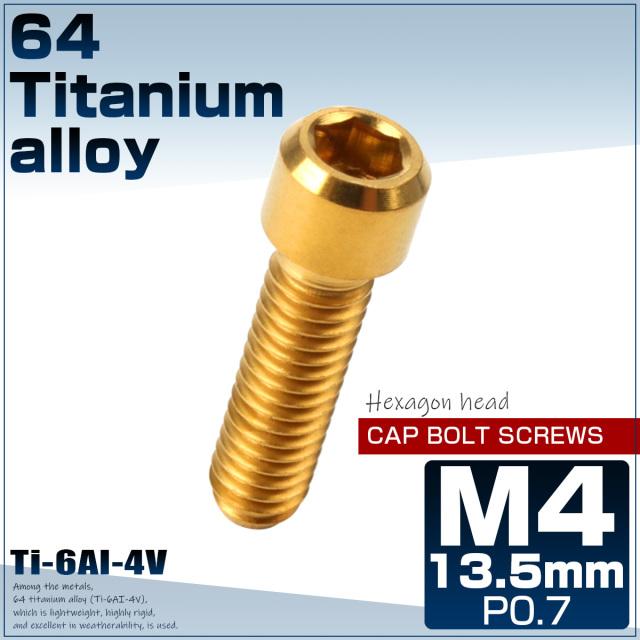 【ネコポス可】64チタン キャップボルト M4×13.5mm P0.7 六角穴 ディレーラー調整ボルト ゴールド JA679