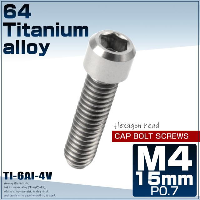 【ネコポス可】64チタン キャップボルト M4×15mm P0.7 六角穴 ディレーラー調整ボルト シルバー チタン原色 JA680