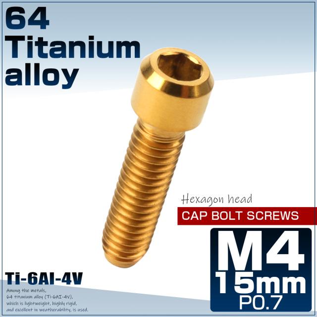 【ネコポス可】64チタン キャップボルト M4×15mm P0.7 六角穴 ディレーラー調整ボルト ゴールド JA682