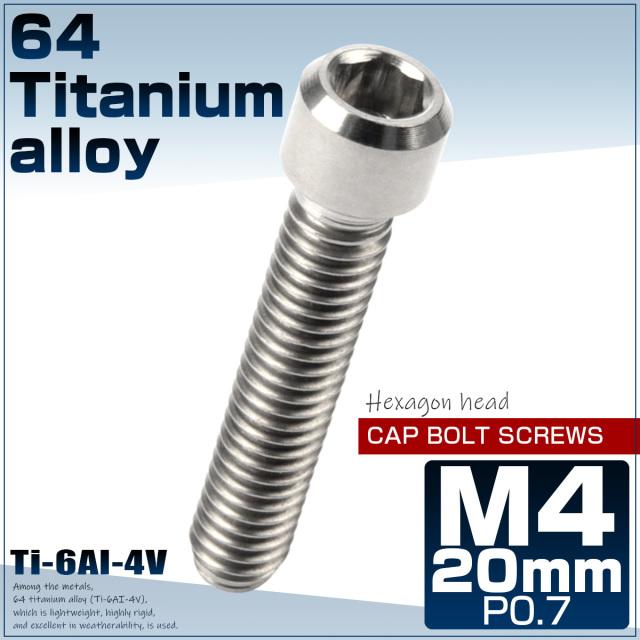 【ネコポス可】64チタン キャップボルト M4×20mm P0.7 六角穴 ディレーラー調整ボルト シルバー チタン原色 JA683