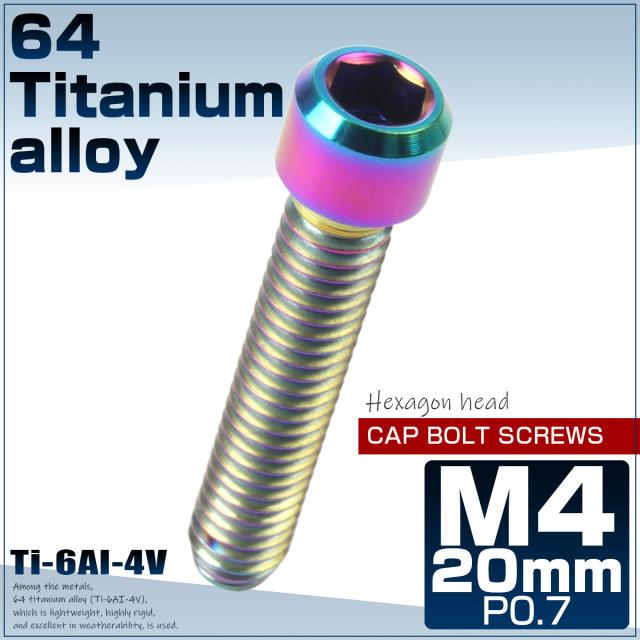 【ネコポス可】64チタン キャップボルト M4×20mm P0.7 六角穴 ディレーラー調整ボルト 焼きチタンカラー レインボー JA684