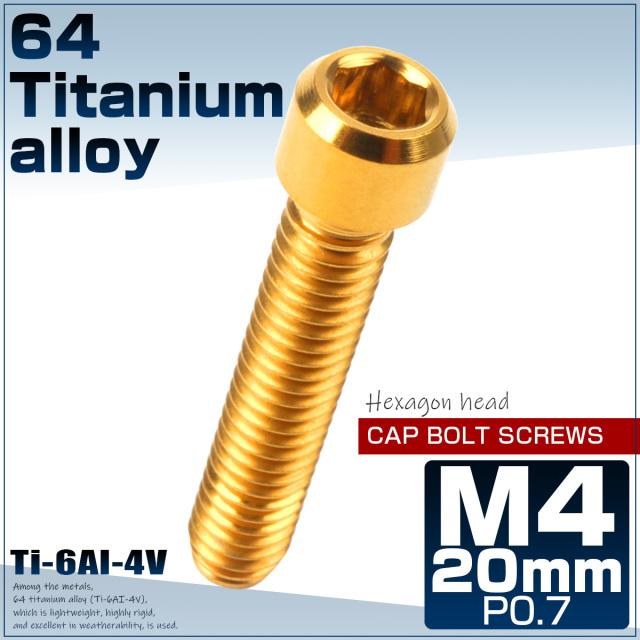 【ネコポス可】64チタン キャップボルト M4×20mm P0.7 六角穴 ディレーラー調整ボルト ゴールド JA685