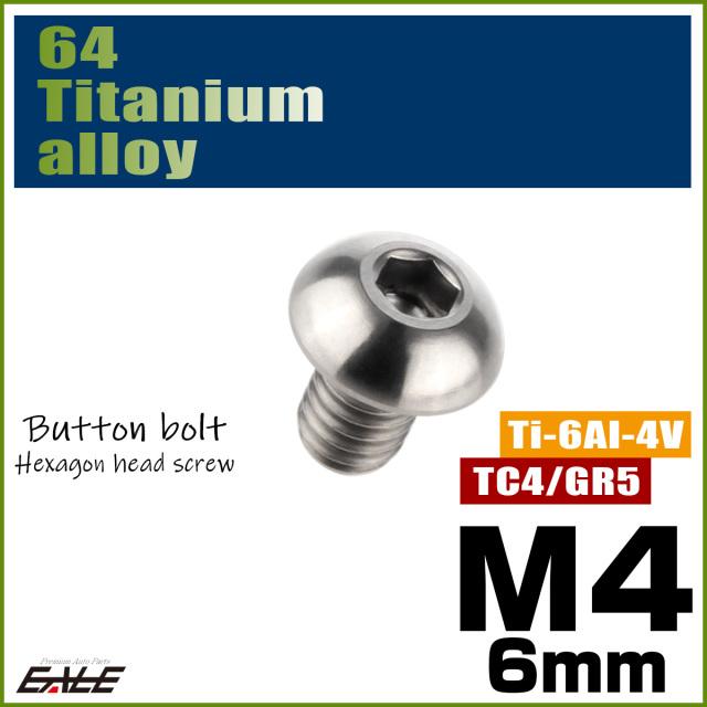 【ネコポス可】 64チタン合金 M4×6mm P0.7 ボタンボルト 六角穴 ボタンキャップスクリュー チタンボルト シルバー原色 JA689
