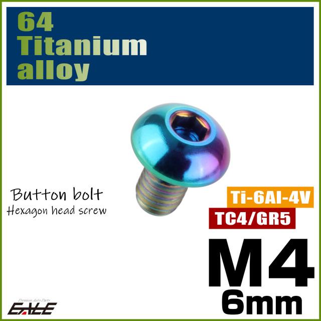 【ネコポス可】 64チタン合金 M4×6mm P0.7 ボタンボルト 六角穴 ボタンキャップスクリュー チタンボルト 焼きチタン風 虹色 ライトカラー JA690
