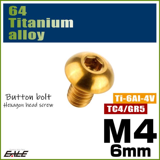 【ネコポス可】 64チタン合金 M4×6mm P0.7 ボタンボルト 六角穴 ボタンキャップスクリュー チタンボルト ゴールド JA691
