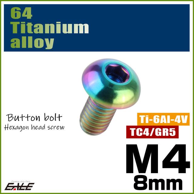 【ネコポス可】 64チタン合金 M4×8mm P0.7 ボタンボルト 六角穴 ボタンキャップスクリュー チタンボルト 焼きチタン風 虹色 ライトカラー JA693