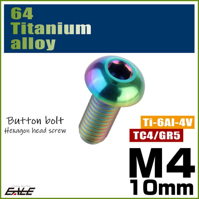 【ネコポス可】 64チタン合金 M4×10mm P0.7 ボタンボルト 六角穴 ボタンキャップスクリュー チタンボルト 焼きチタン風 虹色 ライトカラー JA696