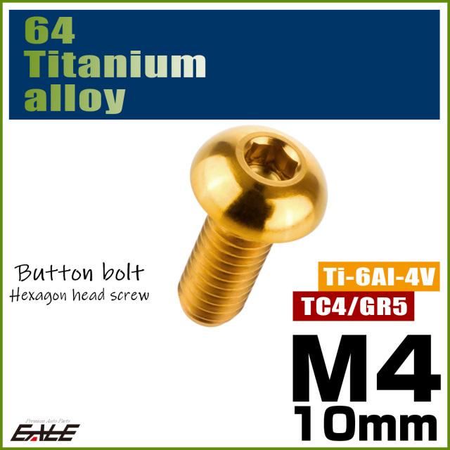 【ネコポス可】 64チタン合金 M4×10mm P0.7 ボタンボルト 六角穴 ボタンキャップスクリュー チタンボルト ゴールド JA697