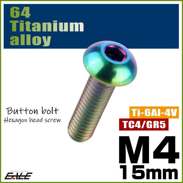 【ネコポス可】 64チタン合金 M4×15mm P0.7 ボタンボルト 六角穴 ボタンキャップスクリュー チタンボルト 焼きチタン風 虹色 ライトカラー JA699