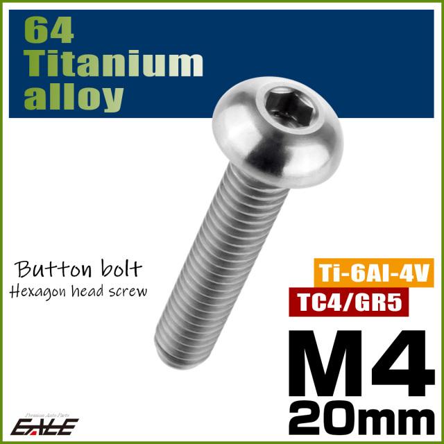 【ネコポス可】 64チタン合金 M4×20mm P0.7 ボタンボルト 六角穴 ボタンキャップスクリュー チタンボルト シルバー原色 JA701