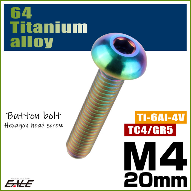 【ネコポス可】 64チタン合金 M4×20mm P0.7 ボタンボルト 六角穴 ボタンキャップスクリュー チタンボルト 焼きチタン風 虹色 ライトカラー JA702