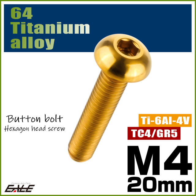 【ネコポス可】 64チタン合金 M4×20mm P0.7 ボタンボルト 六角穴 ボタンキャップスクリュー チタンボルト ゴールド JA703