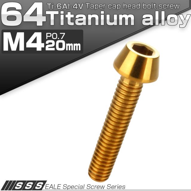 【ネコポス可】 64チタン M4×20mm P0.7 テーパー キャップボルト ゴールド 六角穴付 Ti6Al-4V チタン製 JA712