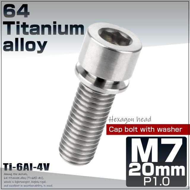 【ネコポス可】 64チタン M7×20mm P1.0 ワッシャー付き キャップボルト 六角穴 ステム チタンボルト シルバー チタン原色 JA713