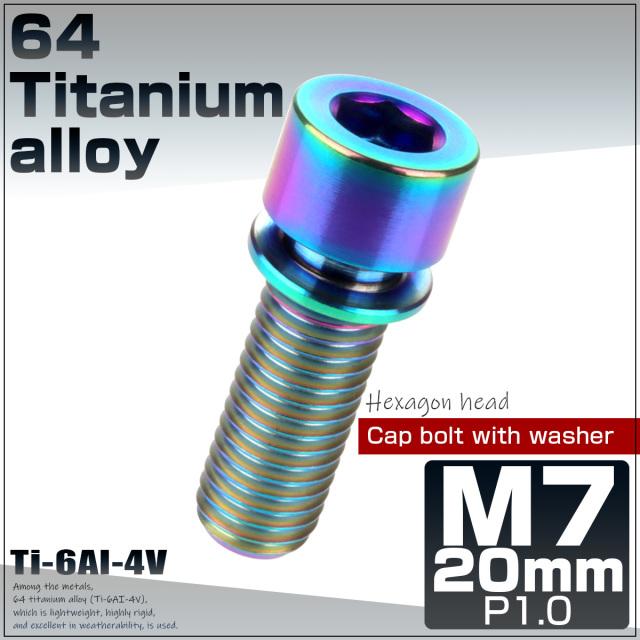 【ネコポス可】64チタン M7×20mm P1.0 ワッシャー付き キャップボルト 六角穴 ステム チタンボルト 虹色 焼きチタンカラー JA714