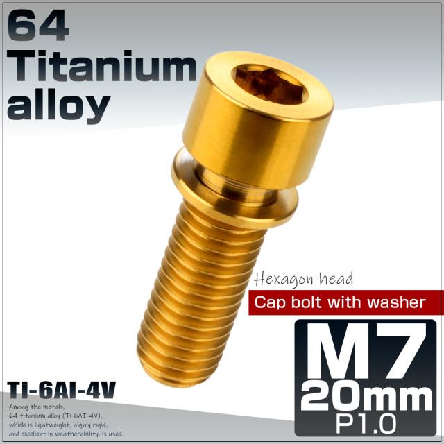 【ネコポス可】 64チタン M7×20mm P1.0 ワッシャー付き キャップボルト 六角穴 ステム チタンボルト ゴールド JA715