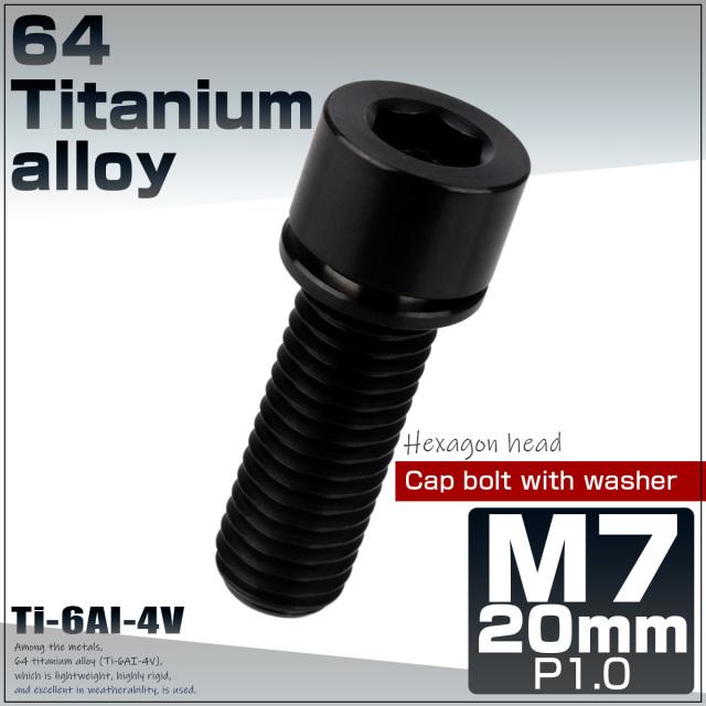 【ネコポス可】 64チタン M7×20mm P1.0 ワッシャー付き キャップボルト 六角穴 ステム チタンボルト ブラック JA716