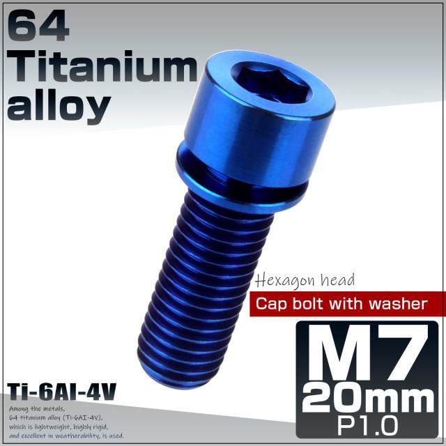 【ネコポス可】 64チタン M7×20mm P1.0 ワッシャー付き キャップボルト 六角穴 ステム チタンボルト ブルー JA717