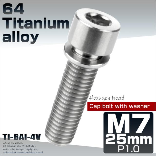 【ネコポス可】 64チタン M7×25mm P1.0 ワッシャー付き キャップボルト 六角穴 ステム チタンボルト シルバー チタン原色 JA718