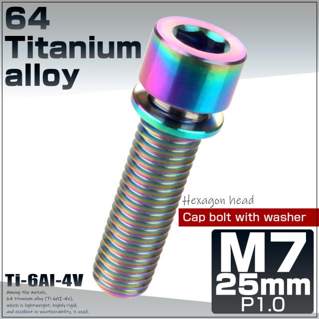 【ネコポス可】64チタン M7×25mm P1.0 ワッシャー付き キャップボルト 六角穴 ステム チタンボルト 虹色 焼きチタンカラー JA719