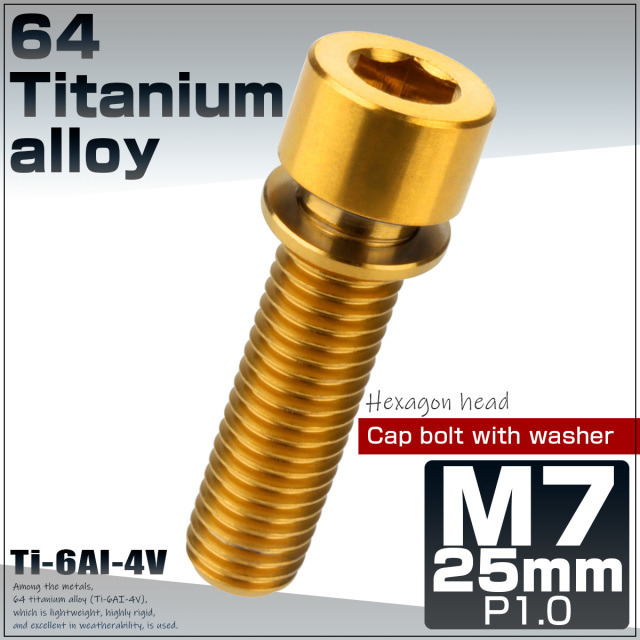 【ネコポス可】 64チタン M7×25mm P1.0 ワッシャー付き キャップボルト 六角穴 ステム チタンボルト ゴールド JA720