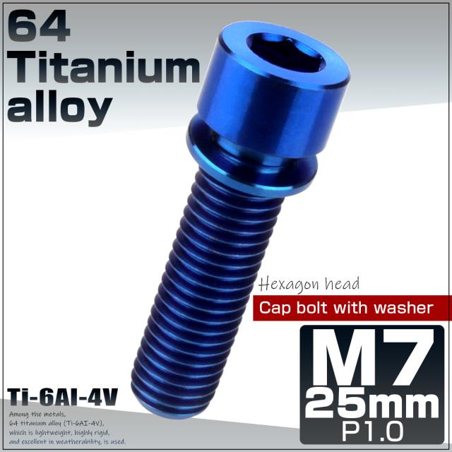 【ネコポス可】 64チタン M7×25mm P1.0 ワッシャー付き キャップボルト 六角穴 ステム チタンボルト ブルー JA722