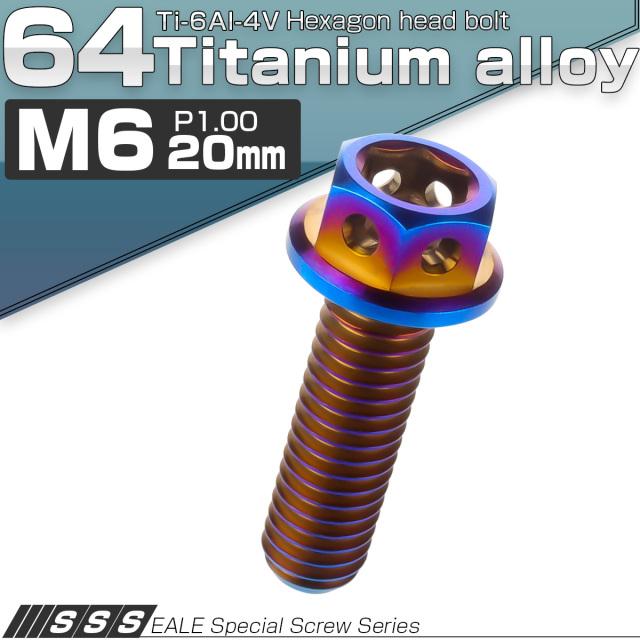 【ネコポス可】 64チタン M6×20mm P1.0 デザイン六角ボルト 六角穴付きボルト フランジ付き 焼きチタン風 Ti6Al-4V JA728
