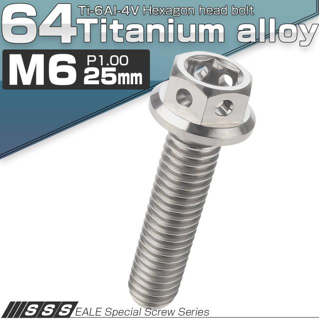 【ネコポス可】 64チタン M6×25mm P1.0 デザイン六角ボルト 六角穴付きボルト フランジ付き シルバー Ti6Al-4V JA729