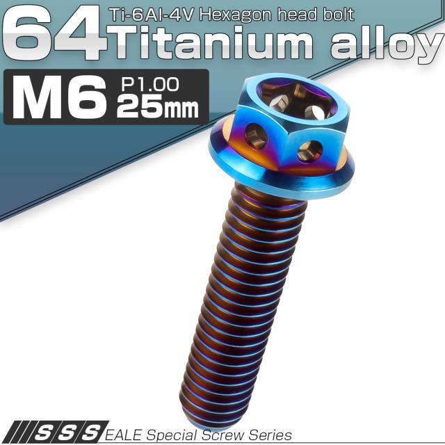 【ネコポス可】 64チタン M6×25mm P1.0 デザイン六角ボルト 六角穴付きボルト フランジ付き 焼きチタン風 Ti6Al-4V JA730