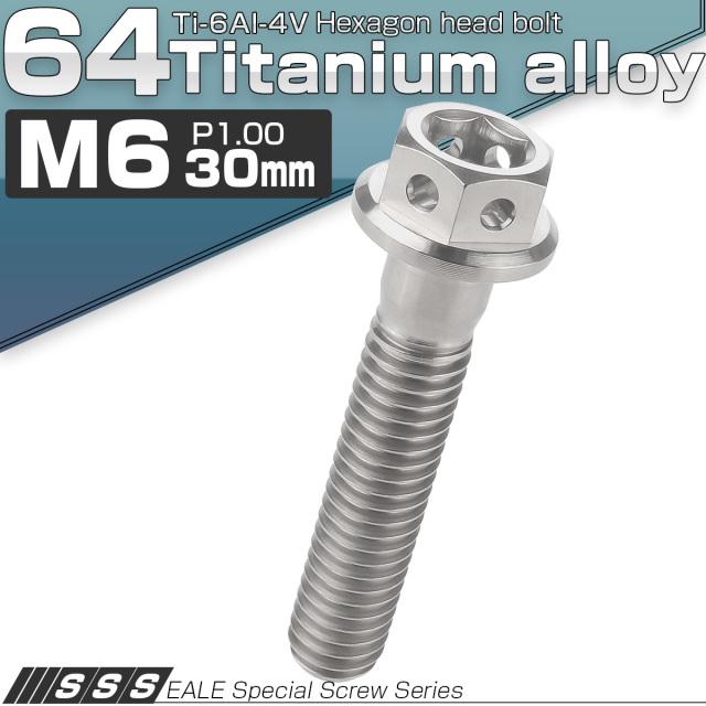 【ネコポス可】 64チタン M6×30mm P1.0 デザイン六角ボルト 六角穴付きボルト フランジ付き シルバー Ti6Al-4V JA731