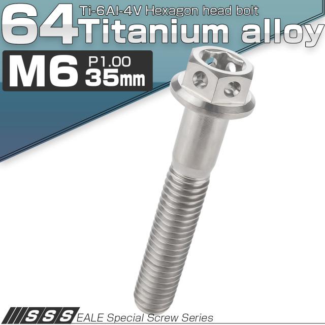 【ネコポス可】 64チタン M6×35mm P1.0 デザイン六角ボルト 六角穴付きボルト フランジ付き シルバー Ti6Al-4V JA733