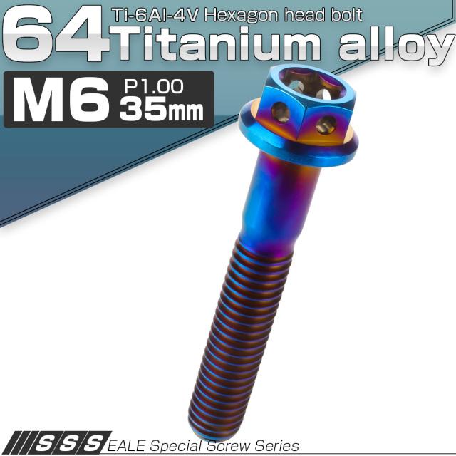 【ネコポス可】 64チタン M6×35mm P1.0 デザイン六角ボルト 六角穴付きボルト フランジ付き 焼きチタン風 Ti6Al-4V JA734