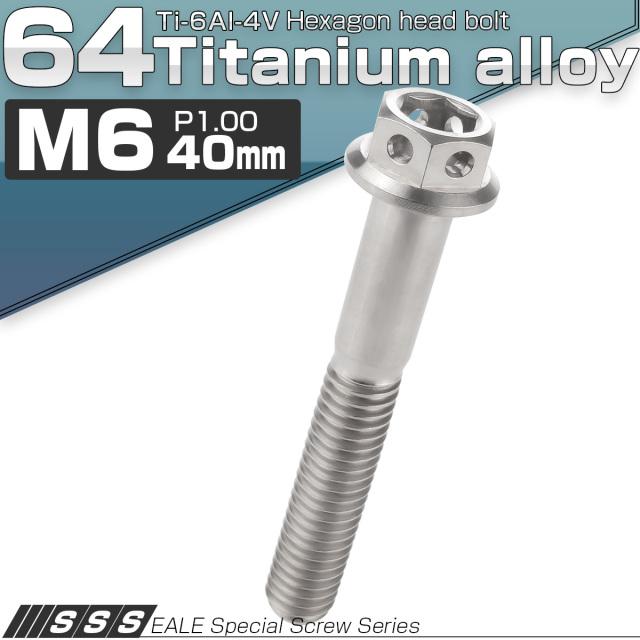 【ネコポス可】 64チタン M6×40mm P1.0 デザイン六角ボルト 六角穴付きボルト フランジ付き シルバー Ti6Al-4V JA735