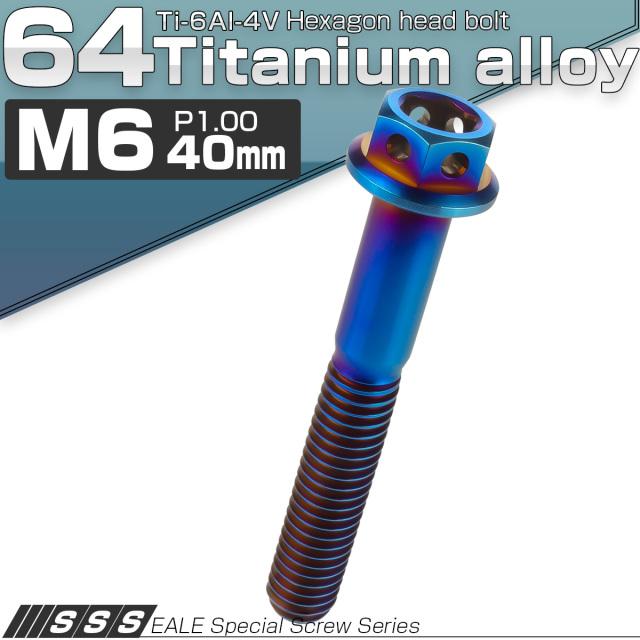【ネコポス可】 64チタン M6×40mm P1.0 デザイン六角ボルト 六角穴付きボルト フランジ付き 焼きチタン風 Ti6Al-4V JA736