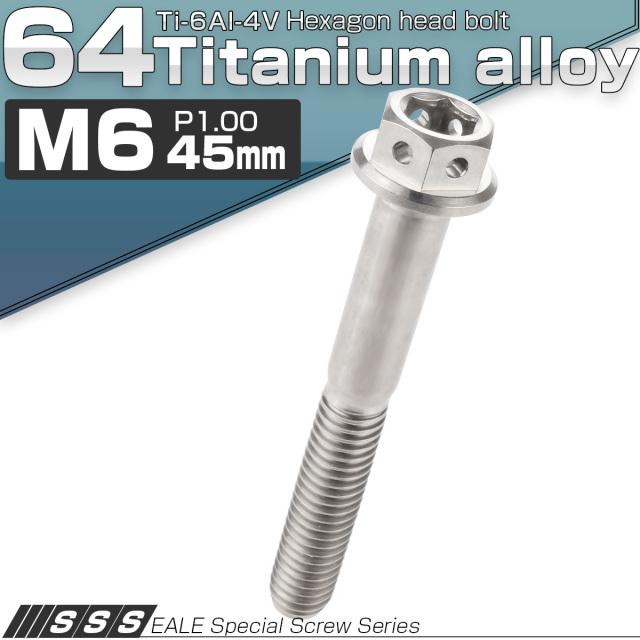【ネコポス可】 64チタン M6×45mm P1.0 デザイン六角ボルト 六角穴付きボルト フランジ付き シルバー Ti6Al-4V JA737