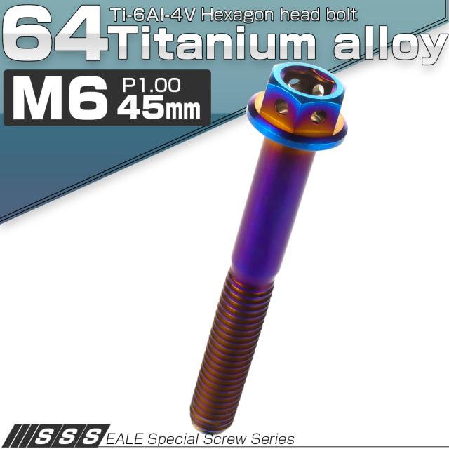 【ネコポス可】 64チタン M6×45mm P1.0 デザイン六角ボルト 六角穴付きボルト フランジ付き 焼きチタン風 Ti6Al-4V JA738