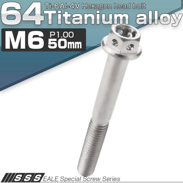 【ネコポス可】 64チタン M6×50mm P1.0 デザイン六角ボルト 六角穴付きボルト フランジ付き シルバー Ti6Al-4V JA739