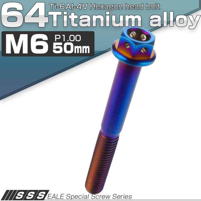 【ネコポス可】 64チタン M6×50mm P1.0 デザイン六角ボルト 六角穴付きボルト フランジ付き 焼きチタン風 Ti6Al-4V JA740