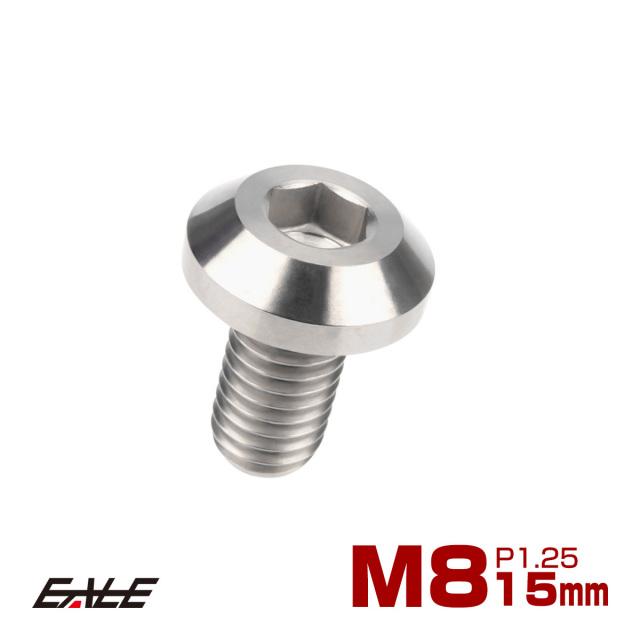 【ネコポス可】 64チタン製 ボタンボルト M8×15mm P1.25 六角穴 テーパーヘッド カスタムボルト シルバー チタン原色 JA745