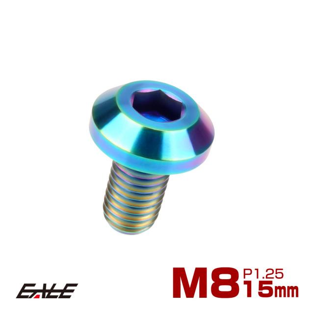【ネコポス可】 64チタン製 ボタンボルト M8×15mm P1.25 六角穴 テーパーヘッド カスタムボルト  レインボー 焼きチタン色 JA746