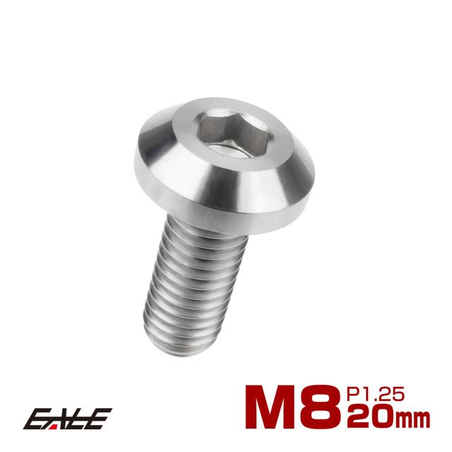 【ネコポス可】 64チタン製 ボタンボルト M8×20mm P1.25 六角穴 テーパーヘッド カスタムボルト シルバー チタン原色 JA748
