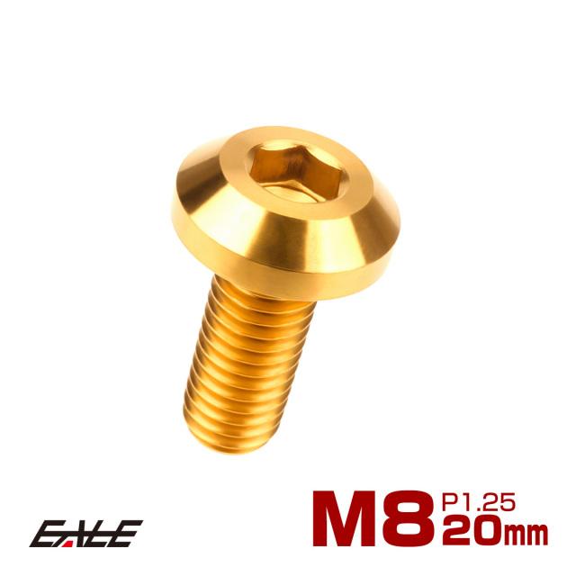 【ネコポス可】 64チタン製 ボタンボルト M8×20mm P1.25 六角穴 テーパーヘッド カスタムボルト ゴールド JA750