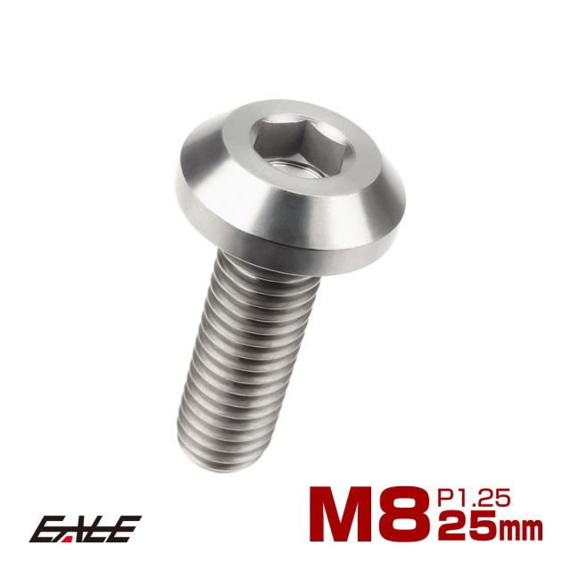 【ネコポス可】 64チタン製 ボタンボルト M8×25mm P1.25 六角穴 テーパーヘッド カスタムボルト シルバー チタン原色 JA751