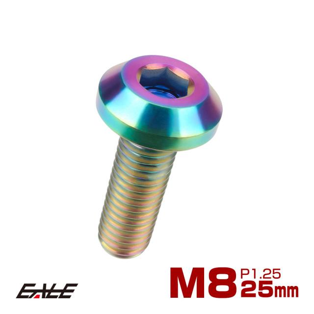 【ネコポス可】 64チタン製 ボタンボルト M8×25mm P1.25 六角穴 テーパーヘッド カスタムボルト レインボー 焼きチタン色 JA752