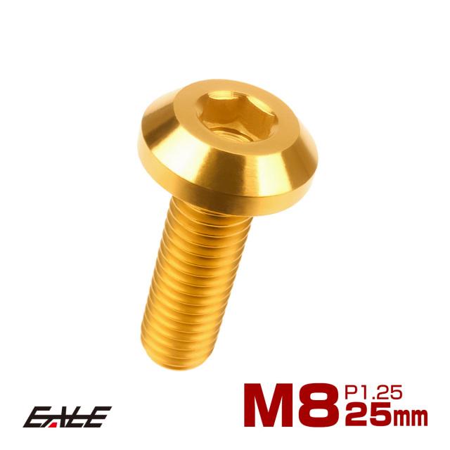 【ネコポス可】 64チタン製 ボタンボルト M8×25mm P1.25 六角穴 テーパーヘッド カスタムボルト ゴールド JA753