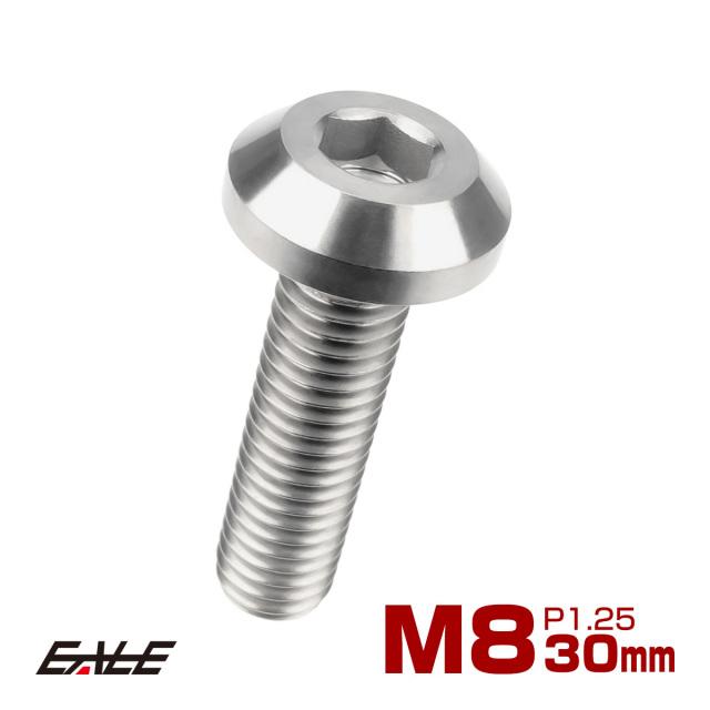 【ネコポス可】 64チタン製 ボタンボルト M8×30mm P1.25 六角穴 テーパーヘッド カスタムボルト シルバー チタン原色 JA754