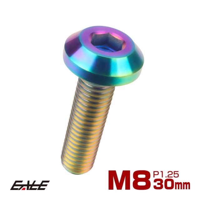 【ネコポス可】 64チタン製 ボタンボルト M8×30mm P1.25 六角穴 テーパーヘッド カスタムボルト  レインボー 焼きチタン色 JA755